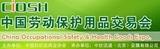 2015上海劳保展会
