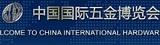 2015中国五金展