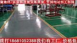 来宾环氧地坪漆生产厂家/忻城县环氧地坪漆厂家