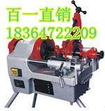 电动套丝机 BYTS-6A 螺纹套丝机|圆钢套丝机