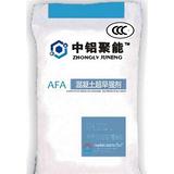 AFA混凝土早强防冻剂