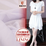 【现货直销】75D针织 复合涤纶布 纬编全涤纶 裙装针织里布