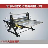 YJ08大型版画机,专业版画机,版画用具