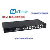 OTIME品牌,OT-944F无缝矩阵,HDMI混合矩阵延长器