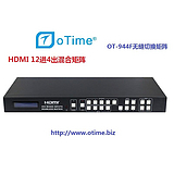 OTIME品牌,HDMI高清混合矩阵,无缝切换矩阵,视频混合矩阵