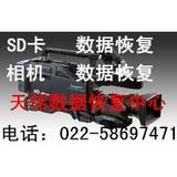 raid数据恢复-误克隆数据恢复-天津数据恢复中心