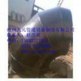 多节焊制弯管标准-Q345B焊制弯管厂家