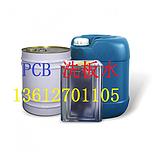 东莞洗板水价格 深圳PCB洗板水品牌 惠州洗板水型号 中山洗板水