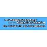 2015中国网货会