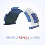 周林频谱治疗仪医用豪华型WS-601
