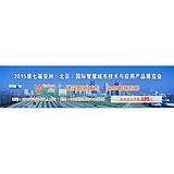 2015第八届亚洲(北京)国际物联网展览会