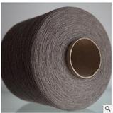 供应内蒙古鄂尔多斯市产70%美利奴羊毛30%羊绒澳毛混纺羊绒线