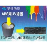 东莞市联德丝印器材有限公司为您提供 塑胶UV丝印油墨