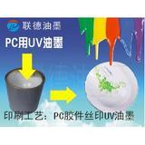 东莞市联德丝印器材有限公司为您提供  PC塑料UV油墨
