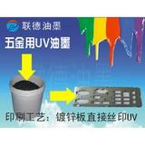 东莞市联德丝印器材有限公司为您提供  五金UV丝印油墨