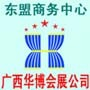 2015东盟_越南国际中小电机、电源、变压器及磁材(越南)展
