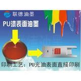 东莞市联德丝印器材有限公司为您提供   PU表面溶剂油墨