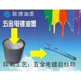 东莞市联德丝印器材有限公司为您提供  五金电镀丝印油墨