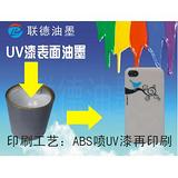 东莞市联德丝印器材有限公司为您提供 印UV表面溶剂油墨