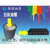 东莞市联德丝印器材有限公司为您提供  单组份五金油墨
