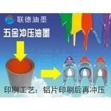 东莞市联德丝印器材有限公司为您提供五金耐冲压油墨