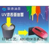 东莞市联德丝印器材有限公司为您提供 印UV表面UV油墨