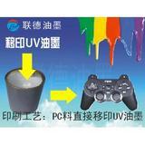 东莞市联德丝印器材有限公司为您提供塑胶UV移印油墨