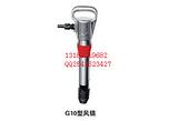 供应G10风镐 山东优质G10气镐 专业生产G10风镐