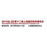 2015中国鞋材展