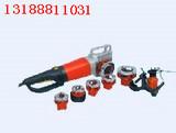 SQ-2型手持式电动套丝机 轻型手持式电动套丝机