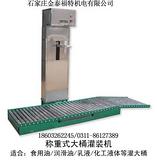 大桶液体称重灌装机