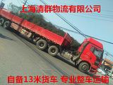 上海商丘梁园睢阳区永城民权整车运输自备13米货车专业大件运输