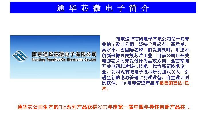 电子元器件 集成电路(ic) 南京通华芯原厂销售thx202h -7v  品牌