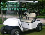 高尔夫球场专用电动车