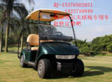 高尔夫球场专用电动车配置
