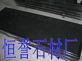 优质中国黑石材火烧板荔枝板