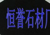 中国黑石材大理石