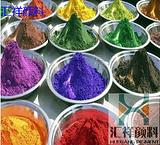 塑胶颜料,颜料墨水,色母粒颜料,油墨颜料,油漆颜料,柠檬黄