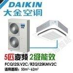 Daikin/大金 天花板嵌式 5匹 FCQ205AB大金空调
