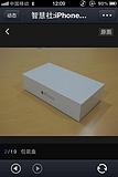 苹果iPhone6plus手机批发零售QQ171203264