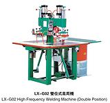 利鑫机械双工位高周波LX-G02
