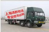 上海到南京冷藏运输自备9米6货车 专业整车运输 天天发车