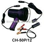 CH-50P/12高强度紫外灯
