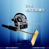 DJ-6B电火花检测仪