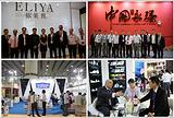 2014第12届广州国际酒店用品展参展企业