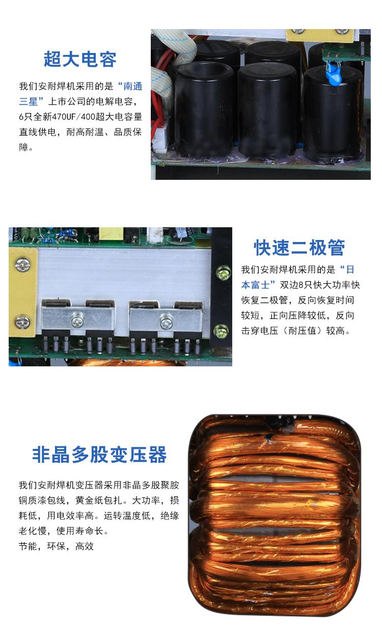 上海安耐 zx7-315s 双电压双电源自动转换逆变直流电焊机