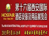 2015第十六届西安国际酒店设备用品展览会