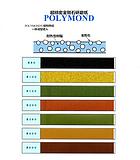 日本进口金刚石研磨纸