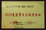 安徽合肥销售型企业怎样申请荣誉zheng书?