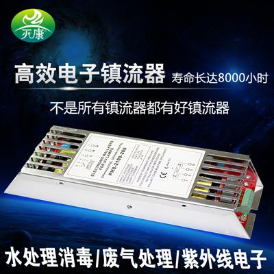 紫外线消毒杀菌灯紫外线灯管镇流器消毒柜电子镇流器